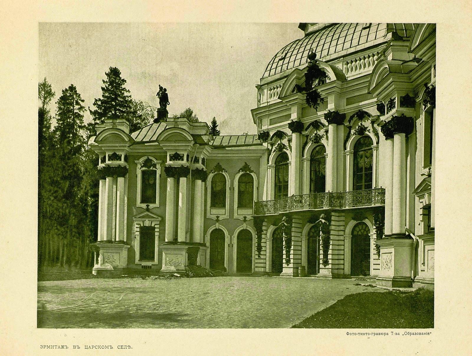 Парк царского села в 19 веке
