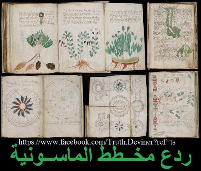 """هل يوجد كتاب لم يستطع احد قراءته للآن؟؟؟؟ انه اللغز المسمى كتاب """"فوينيتش"""" Voynich manuscript"""