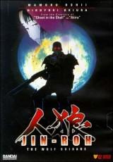Jin-Roh (1998)