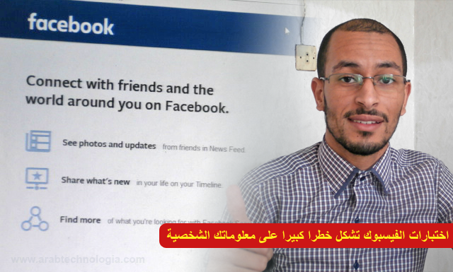 اختبارات الفيسبوك تشكل خطرا كبيرا على معلوماتك الشخصية
