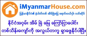 iMyanmarHouse.com - Best Property Website for Myanmar