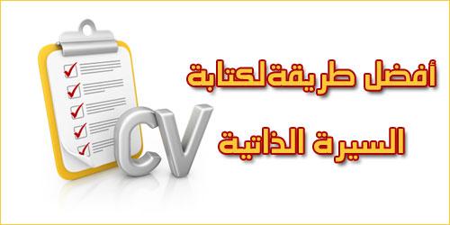 تحميل نماذج جاهزة للسيرة الذاتية Cv باللغة الفرنسية