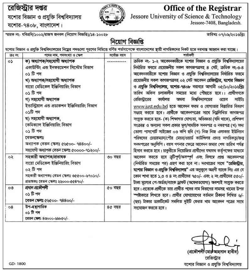jessore university of science technology job circular - Production Engineering Job
