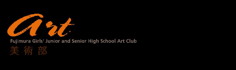 美術部のブログ