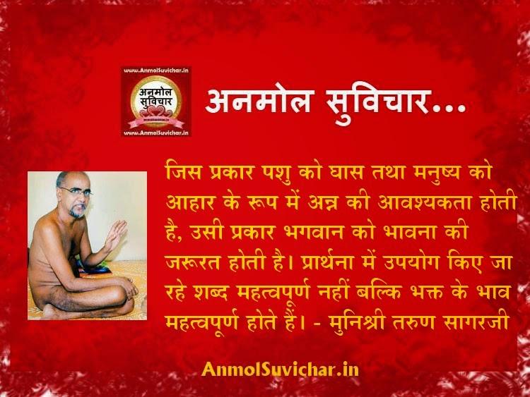 june 2014 anmol suvichar   hindi quotes