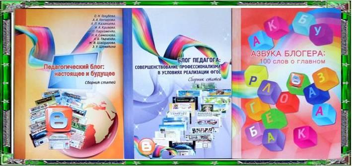 ВНИМАНИЕ! ! !  ВНИМАНИЕ!  Сборники педагогов-блогеров уже в продаже