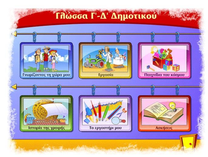 ΛΟΓΙΣΜΙΚΑ  ΓΛΩΣΣΑΣ Γ΄- Δ΄ ΤΑΞΗΣ