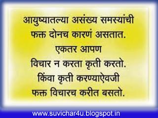 Aayushyatalya asakhy samasyanchi phakt donch karan asataat ek tar aapan vichar n karat kriti karto. Kinva kriti karanyayewaji phakt vicharach karit basaton.