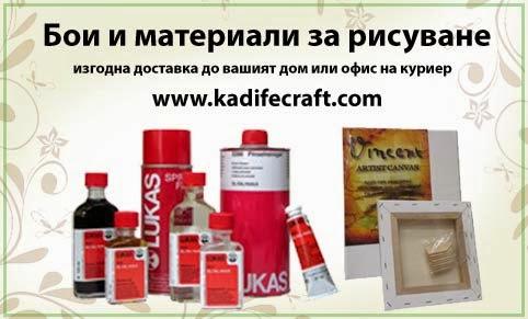 Магазин за художнически материали