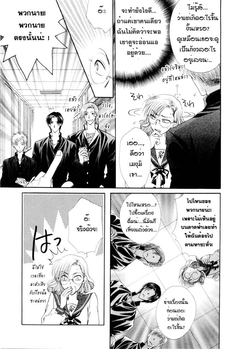 อ่านการ์ตูน Kakumei no Hi 3 ภาพที่ 56