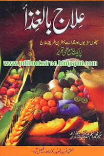 Ilaj Bil Ghiza in Urdu Book