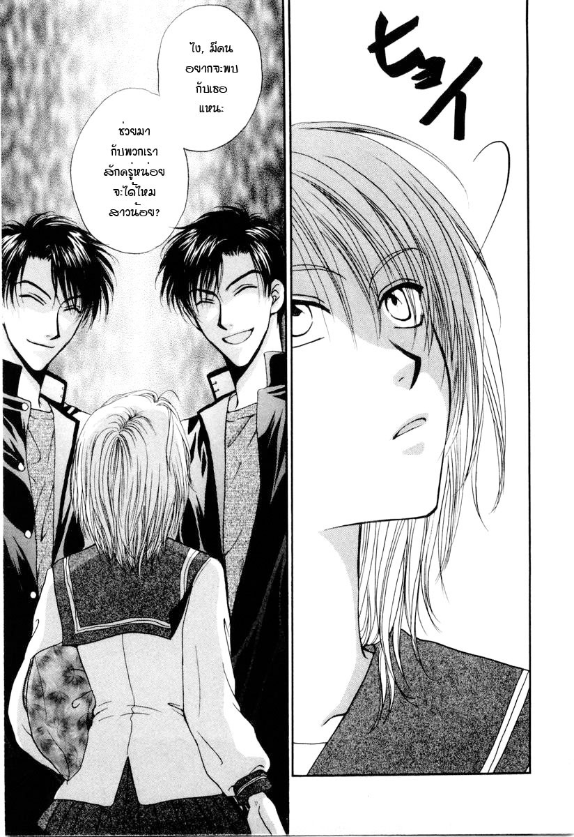 อ่านการ์ตูน Kakumei no Hi 3 ภาพที่ 33