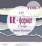 """Я в ТОП-7 1 этап СП """"RE-формат"""""""