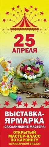 handmade выставка сахалинские мастера 2015