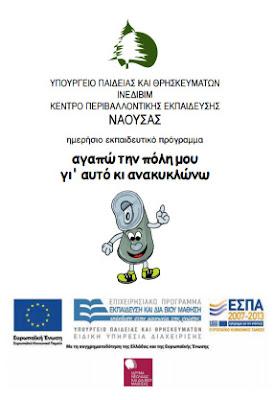 http://www.kpenaousas.gr/files/tetradio-agapo-tin-poli-mou.pdf