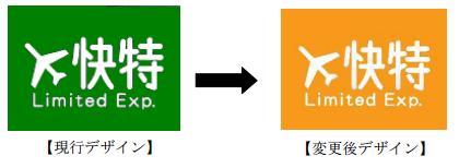 エアポート快特 緑からオレンジへ