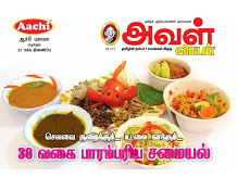 Tamil Unmai Kamakadaigal Read In Tamil | Search Results | Cook Recipes