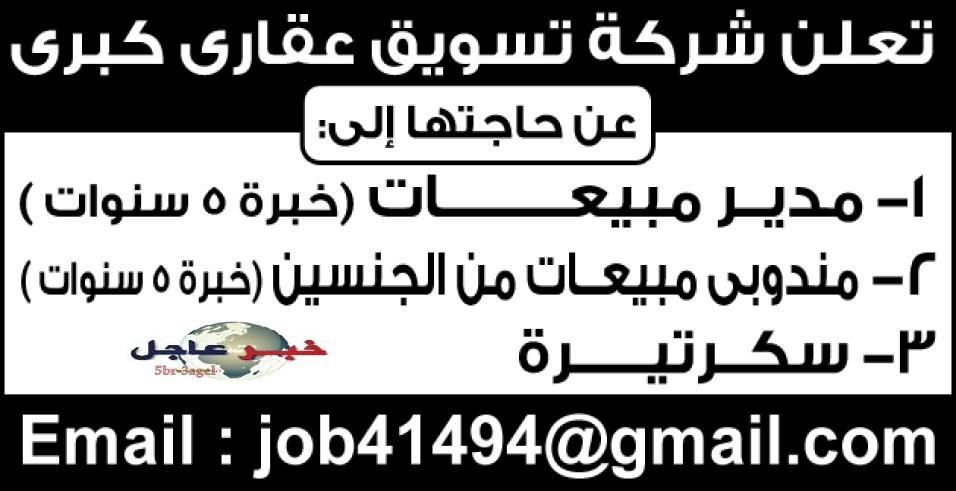 """مطلوب وظائف لكبرى الشركات المصرية لجميع المؤهلات """" عليا - دبلومات """" - منشور الاهرام"""