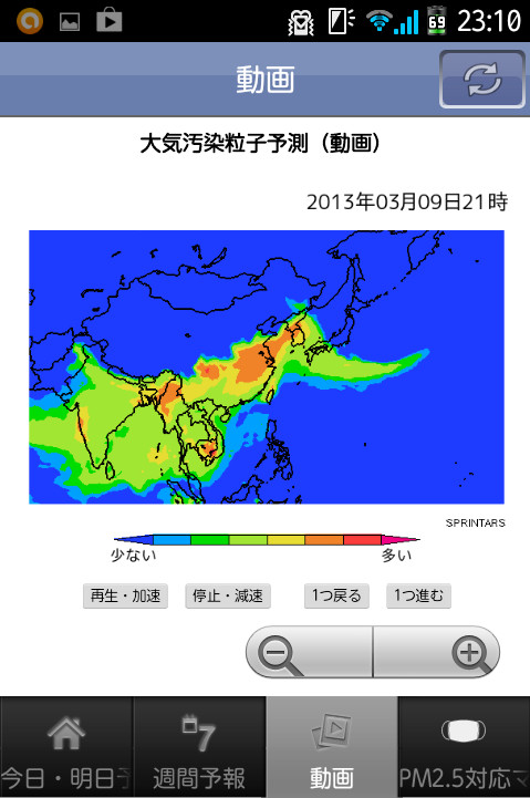 PM2.5飛散量を予測するアプリ