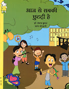My new picture story book in hindi