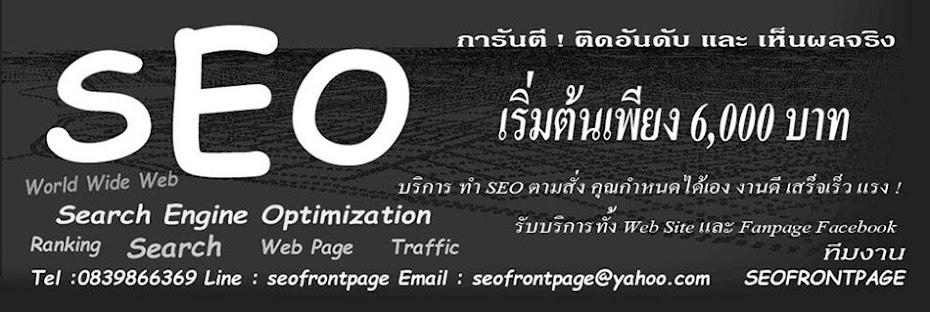 รับทำ SEO ราคาถูก บริการ SEO fanpage โปรโมตเว็บไซต์ ติดอันดับ google