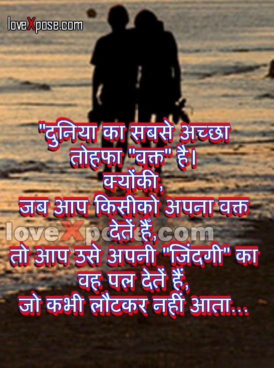 fresh lines in hindi