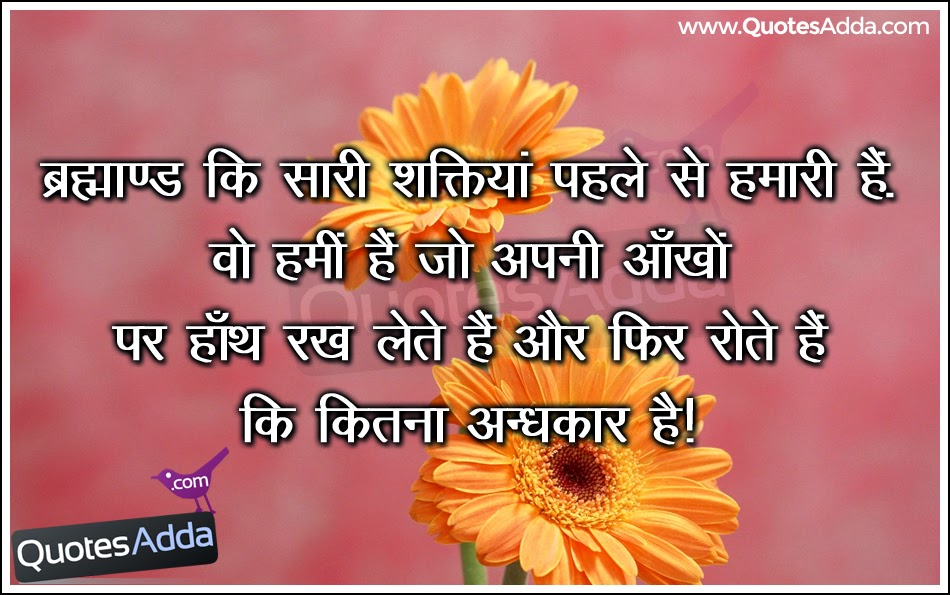 powerful swami vivekananda words in hindi font