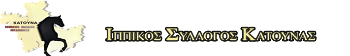 Ιππικός Σύλλογος Κατούνας