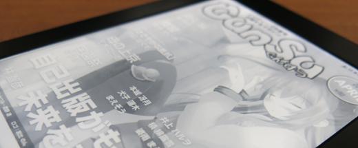 『月刊群雛』2014年04月号