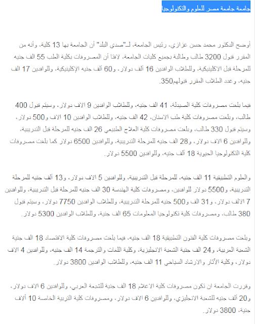 ننشر مصاريف جامعة المستقبل وجامعة مصر للعلوم والتكنولوجيا 2015   الجامعات الخاصة