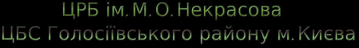 ЦРБ ім. М. О. Некрасова ЦБС Голосіївського району м.Києва
