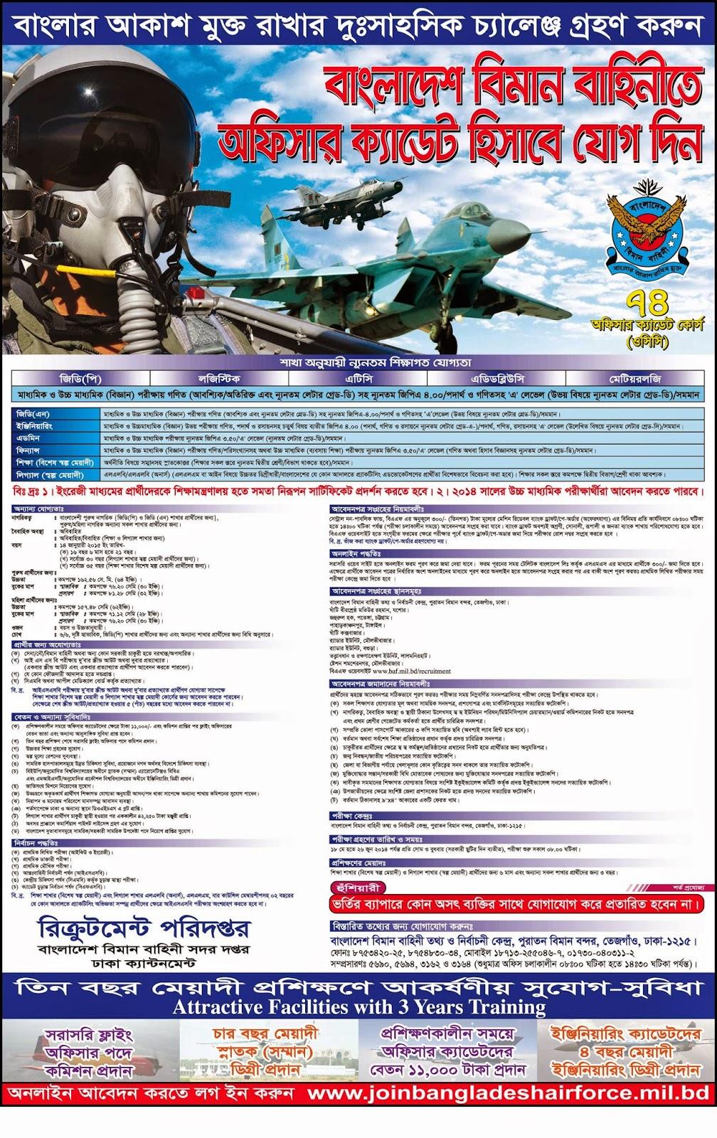 Bangladesh Air Force Circular 2014 OCC 74