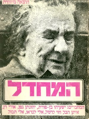 Israel's Documented Story: Golda Meir's Political and ...
