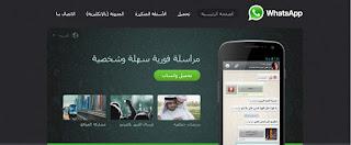 whatsapp واتساب تطبيق لجميع انواع الموبايل اي فون ايباد اندرويد نوكيا
