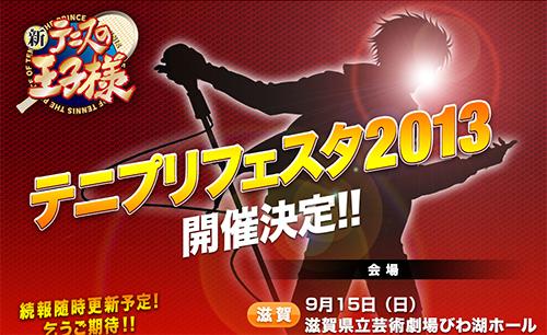 TeniPuri Festa 2013
