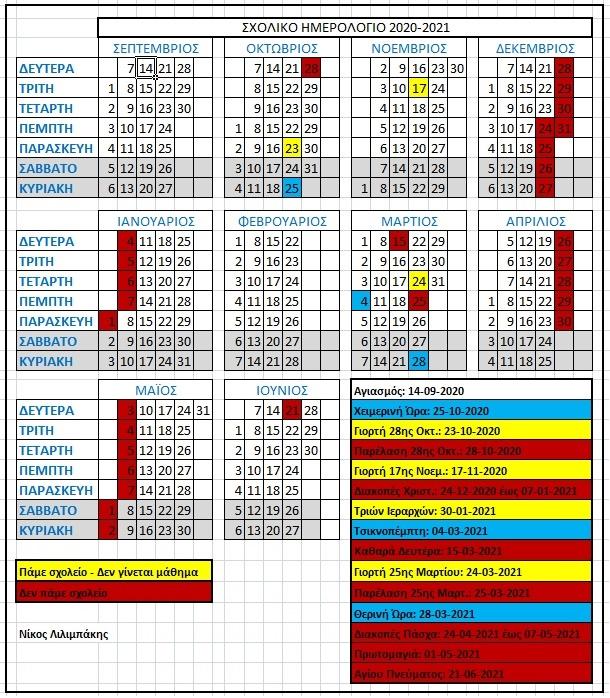 Σχολικό ημερολόγιο 2020 - 2021