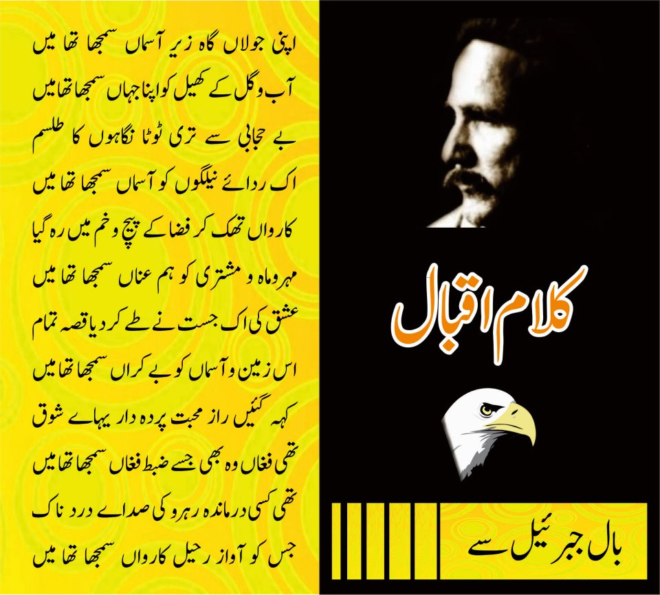 Allama Muhammad Iqbal's Poetry - Iqbal: His Life And Our ...