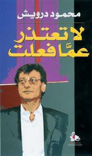 تحميل كتاب لا تعتذر عما فعلت PDF - محمود درويش