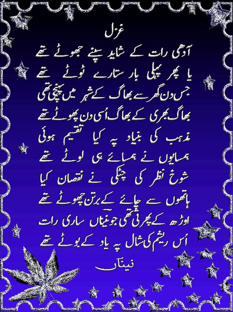 Hurt Poetry in Urdu Hindi and English
