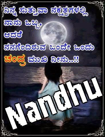 Kannada Friendship Kavanagalu Labels kannada facebook wall