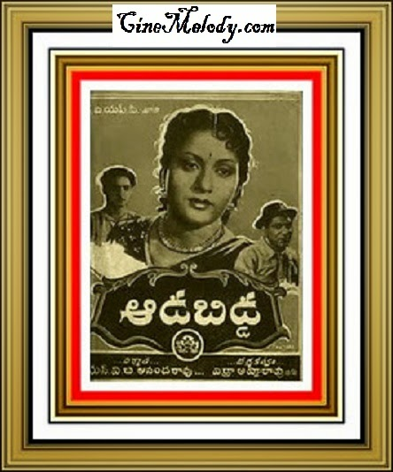 Aadabidda Telugu Mp3 Songs Free  Download  1955