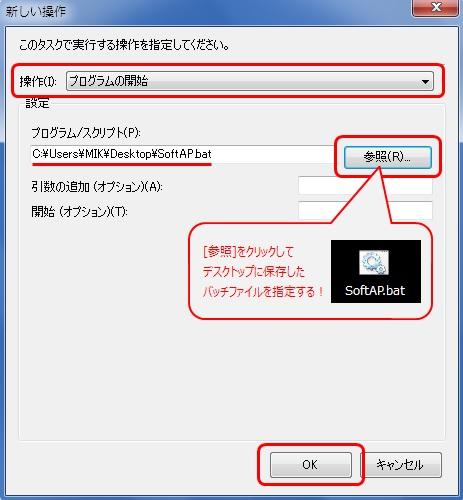 新しい操作画面で「プログラムの開始」を選択し、デスクトップに作成したバッチファイルを指定後、[OK]をクリック