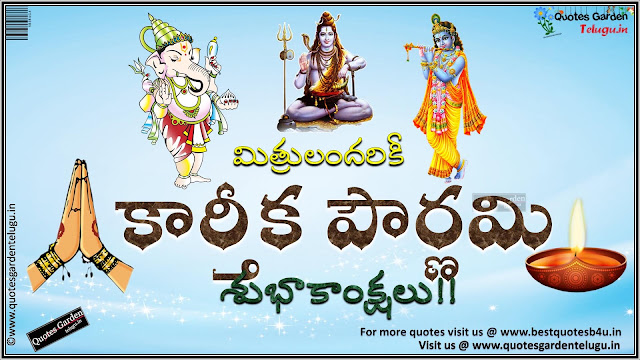 karthika pournami 2015 telugu Greetings Quotes wallpapers