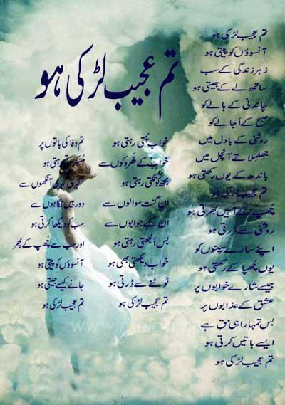 Tum Ajeeb larki Ho - Mohabbat Poetry,Urdu Shayari, urdu image poetry, urdu poetry images, urdu poetry sher, poetry image