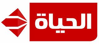 قناه الحياة Al Hayat