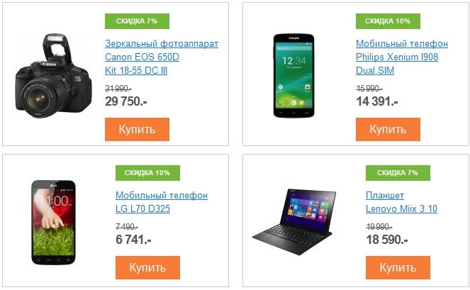 Майская распродажа смартфонов со скидками от 10% и многое другое специальная акция ко Дню Победы