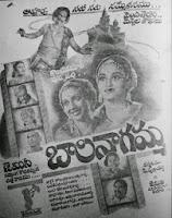 Balanagamma Telugu Old Mp3 Songs