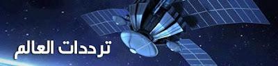 تردد قناة العلم الجديد, العالم على قمر هوت بیرد 9, هوت بیرد قناة اعالم, تردد الجديد لقناة Alalam, Alalam على قمر هوت بيرد 9, ترددات العالم, التردد الشغال على قناة العالم, اخر ترددات لقناة العالم 2014 Alalam, تردد قنوات اخبارية,