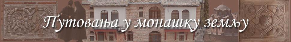 Atos - Putovanja u monasku zemlju. Fotografije Svete Gore.
