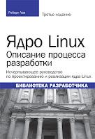 книга «Ядро Linux: описание процесса разработки» - читайте отдельное сообщение в моем блоге